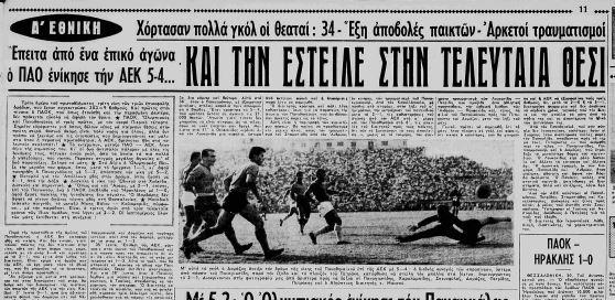 """Αθλητικές Ιστορίες: ΠΑΟ-ΑΕΚ 5-4  Όταν τα γκολ έπεφταν """"βροχή""""!"""