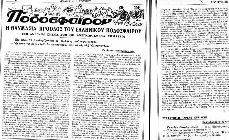 Γνωρίζατε ότι… το 1926 οι Έλληνες που ασχολούνταν με το ποδόσφαιρο υπολογίζονταν σε 20.000;