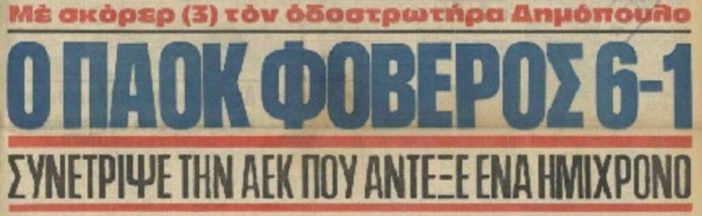Γνωρίζατε ότι… ο ΠΑΟΚ συνέτριψε με 6-1 την ΑΕΚ στην Τούμπα το 1982 για τον θεσμό του κυπέλλου;