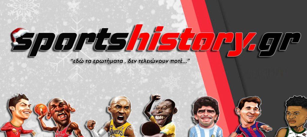 """100 """"Φωτοκουΐζ""""! Πόσο καλά γνωρίζεις το sportshistory.gr;"""