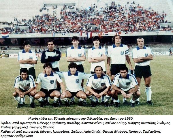 """Ο ΠΑΟΚ και το """"ρόστερ"""" του Euro-1980!"""