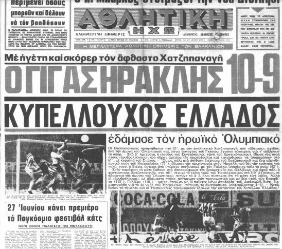 45 χρόνια Βασίλης Χατζηπαναγής!